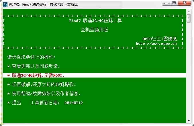 OPPO Find7联通3G&4G破解工具