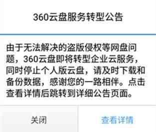 360_yunpan_closed
