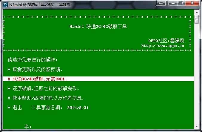 OPPO-N1-miniN5117-破解联通3G4g上网
