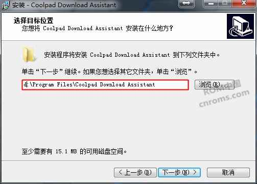Install Coolpad Download Assistant step 2