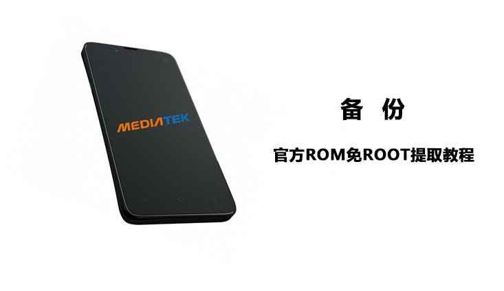 backup-unrooted-mediatek-device-cnroms