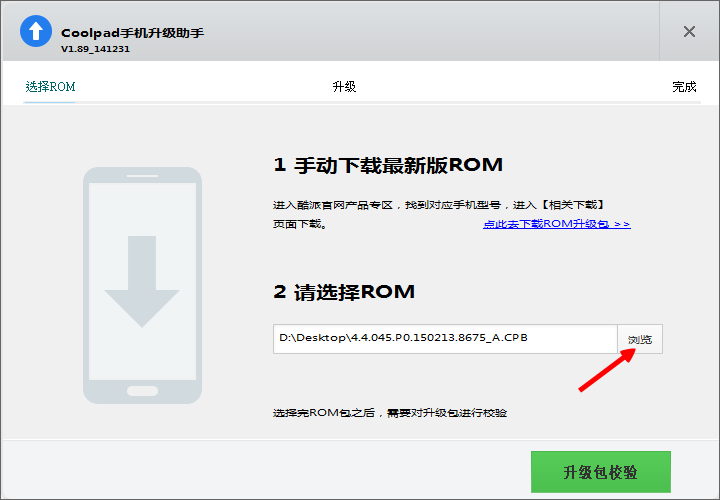 coolpad download assistant chose rom