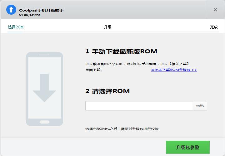 coolpad download assistant v1.89_141231