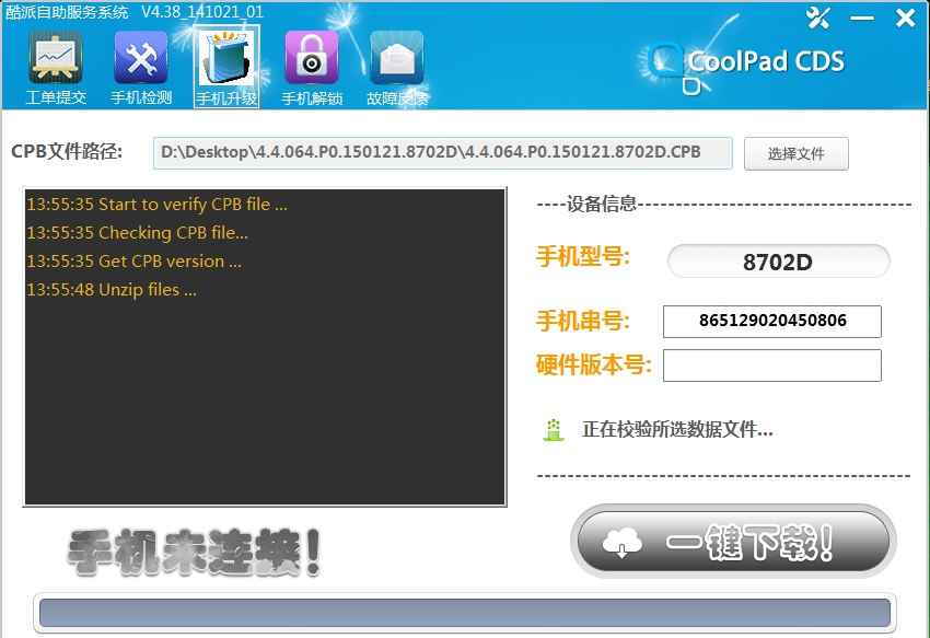 coolpad cds start to verify cpb file