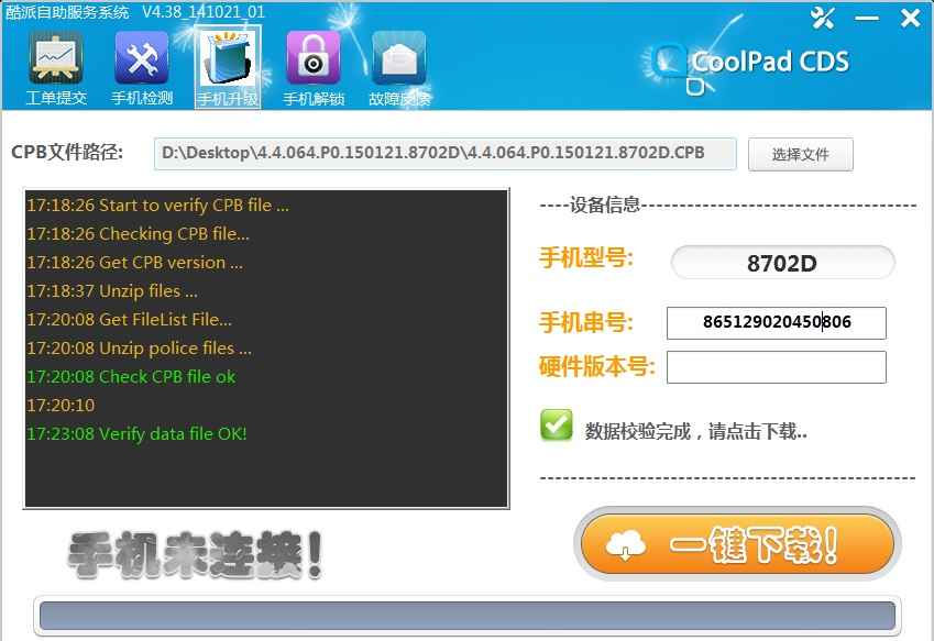 coolpad cds verify data file ok