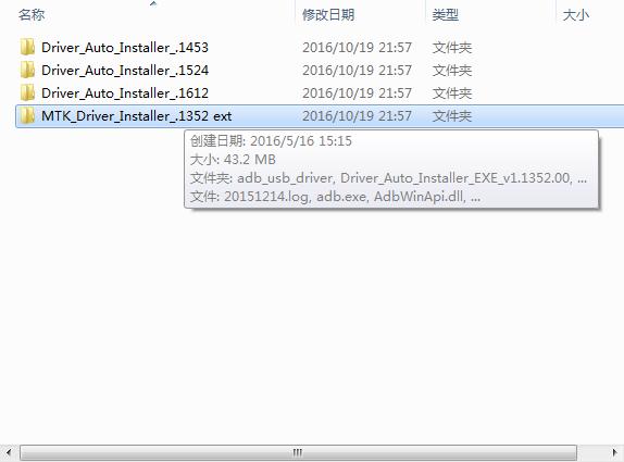 MTK_Driver_Installer_.1352_ext