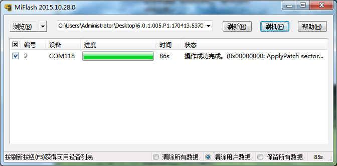 coolpad_5370_flash_success